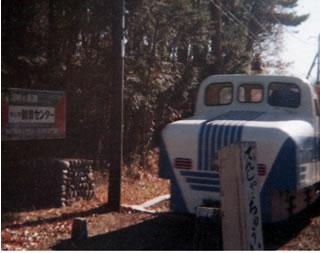 西武山口線おとぎ電車写真