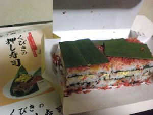 くびきの押し寿司2