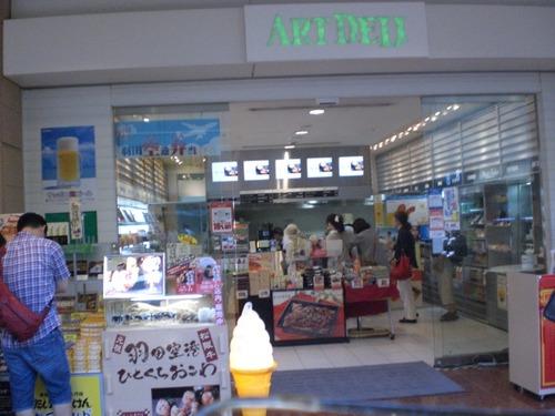 羽田空港第二ターミナルARTデリ
