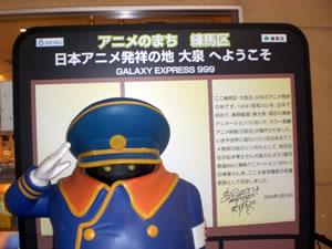 大泉学園アニメ発祥画像