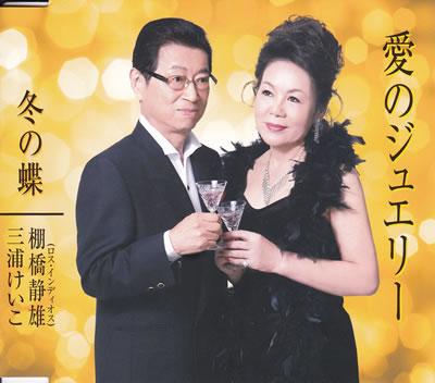 三浦けいこ新曲CD「愛のジュエリー」「冬の蝶」