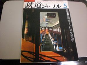 鉄道ジャーナル1982年写真