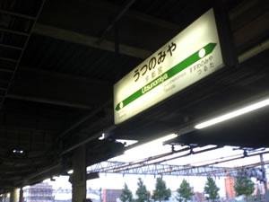 100904宇都宮駅