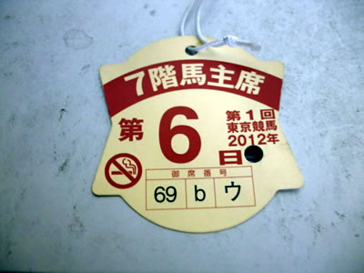 東京競馬場馬主席12025