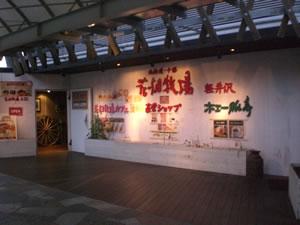 軽井沢花畑牧場