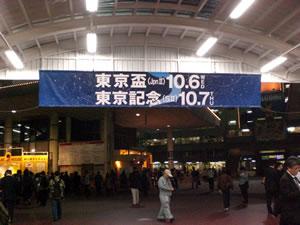 2010東京盃大井競馬場1写真