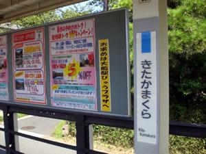 100910北鎌倉駅