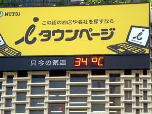 ニュー新橋温度計100826