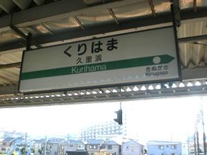 100910久里浜駅