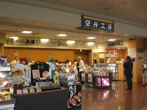 羽田空港第二ターミナル空弁工房