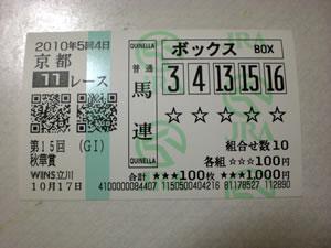 2010秋華賞・馬券1