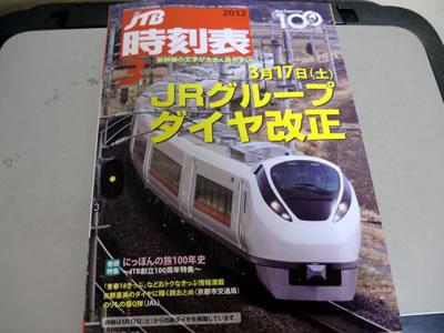 JTB時刻表平成24年3月ダイヤ改正号