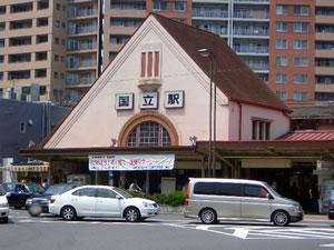国立駅旧駅舎写真