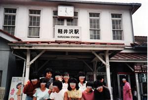 軽井沢駅旧駅舎写真