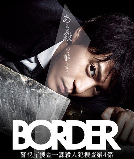 TVドラマ BORDER 警視庁捜査一課...