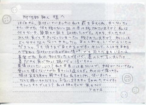 postnihennnategami5