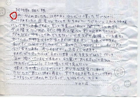 postnihennnategami18