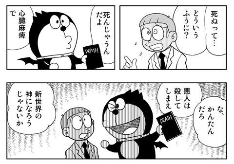 death0812-02