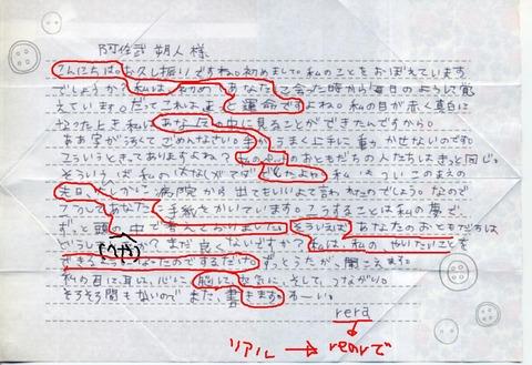 postnihennnategami10