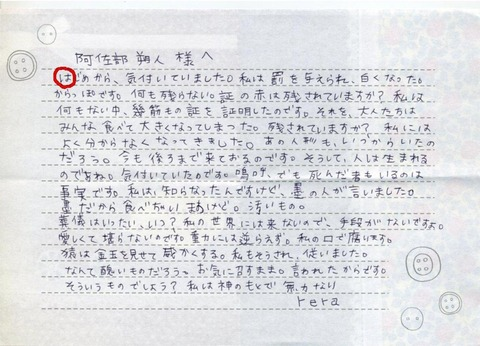 postnihennnategami16