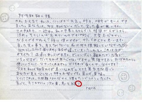 postnihennnategami17