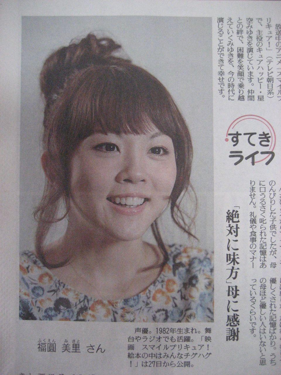 福圓美里の画像 p1_34