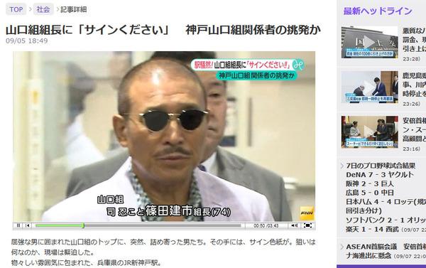 サインください山口組司忍組長理由意味目的なぜ神戸山口組動画