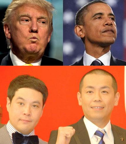 トランプオバマ大統領そっくり似ているタカアンドトシ画像2017
