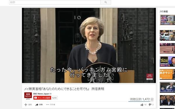メイ首相ファッション画像谷間おっぱいイギリス靴アマンダ・ウェイクリー