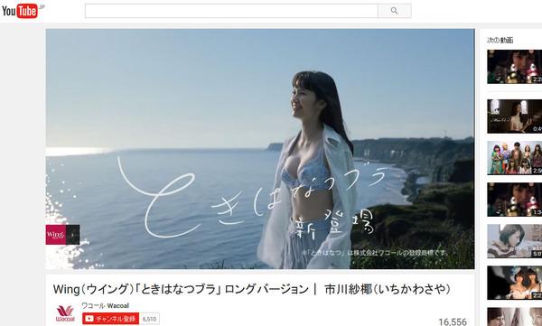 ときはなつブラCM動画モデル女優誰市川紗椰巨乳おっぱい