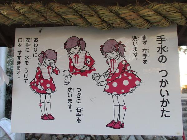 手水の使い方看板イラストポスター