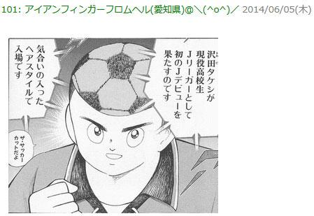 キャプテン翼頭身サッカーボールヘアカット髪形沢田タケシ