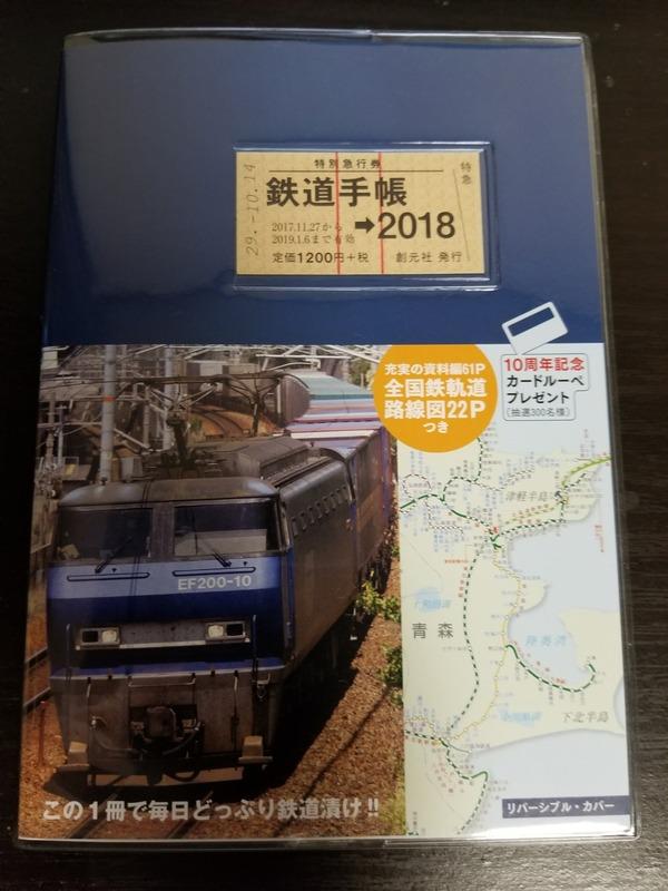 鉄道手帳2018年版中身創元社専門手帳タモリ倶楽部