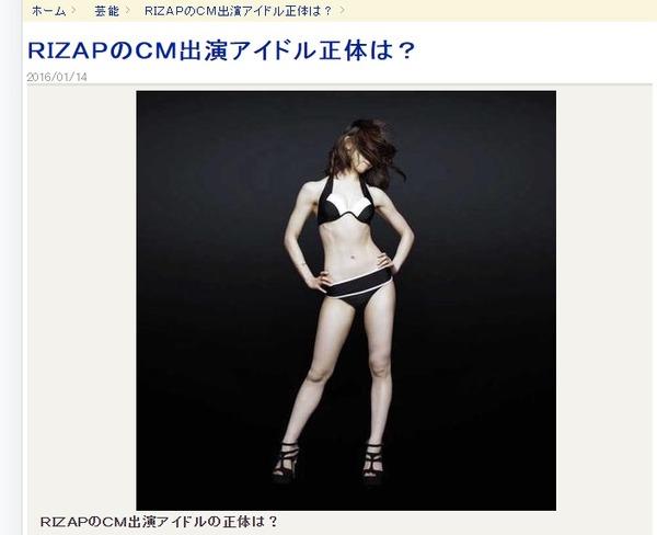 ライザップRIZAPAKB48峯岸みなみ画像動画水着ビキニ誰