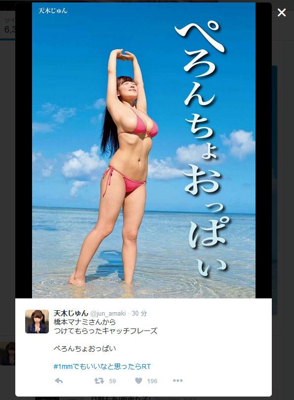 天木じゅん画像動画最新DVD2016