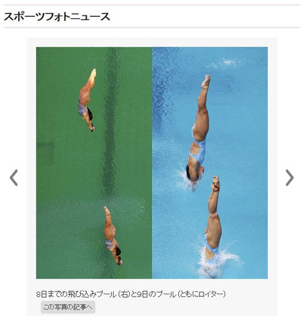 リオデジャネイロオリンピック飛び込みプール緑色変色理由なぜ