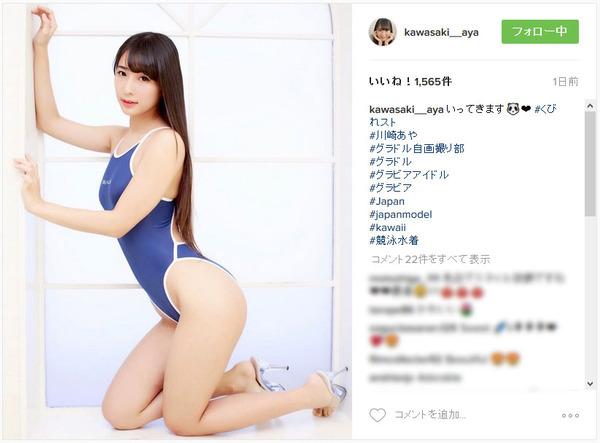 川崎あや画像競泳水着ハイレグ最新2017レビュー