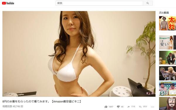 奈良岡にこグラビア水着画像インスタYouTube動画かわいいエロい巨乳おっぱいビキニカップサイゾー