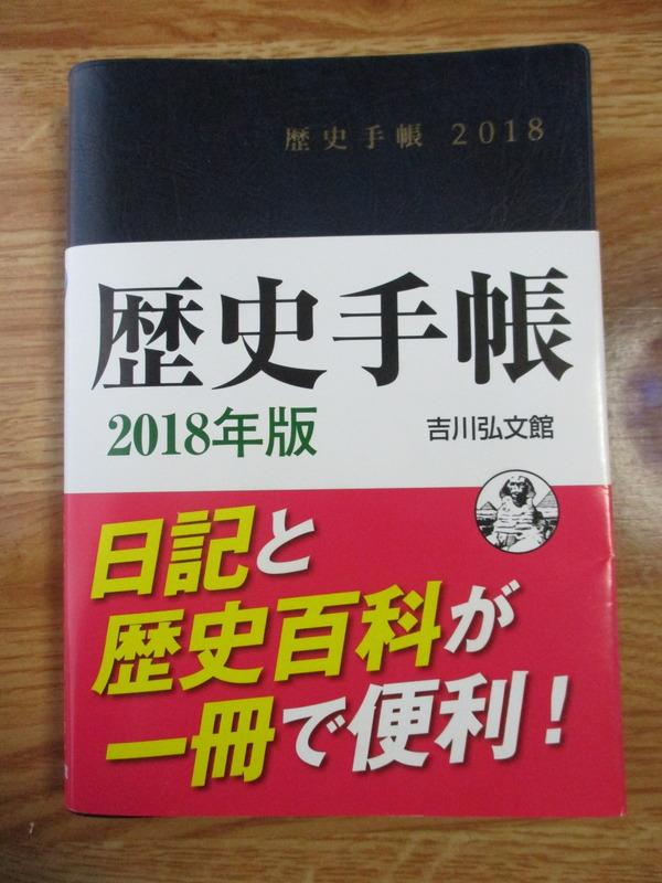 歴史手帳2018中身吉川弘文館使い方サイズカバー