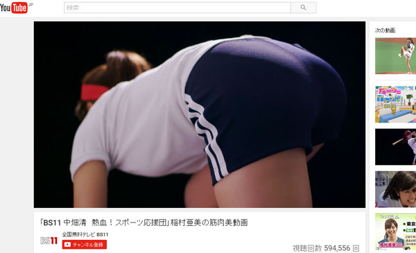 稲村亜美画像動画抜いた太もも水着体操着ブルマ
