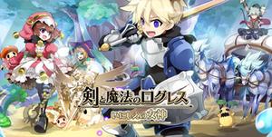 剣と魔法のログレス いにしえの女神01