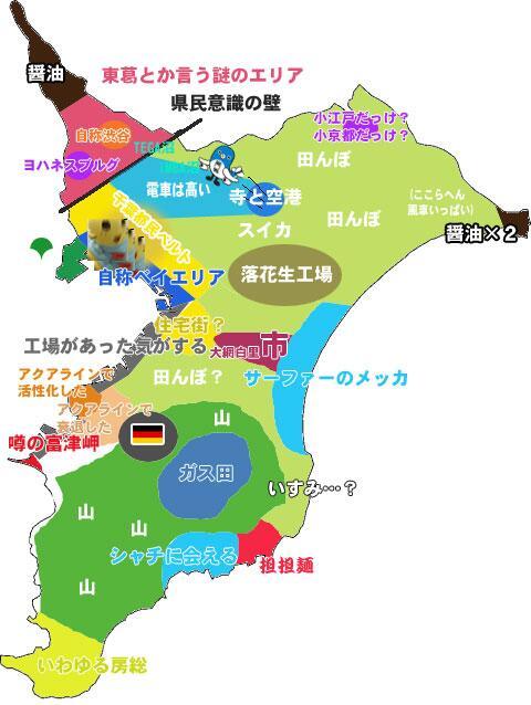 よくわかる!千葉県