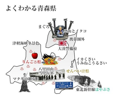 よくわかる!青森県