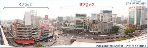 5年前の広島駅南口