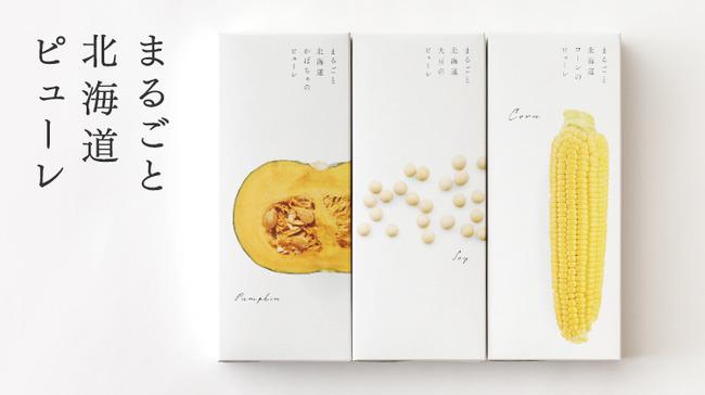北レシピ商品ページ