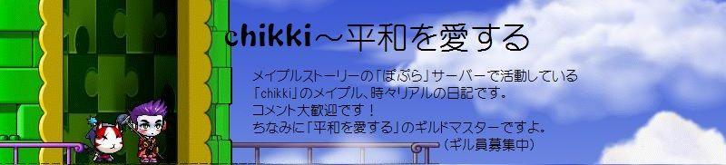 chikki〜平和を愛する
