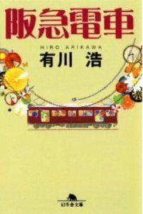 阪急電車 有川浩 文庫