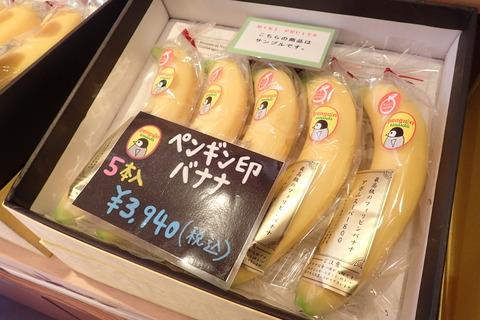 高級バナナ