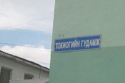 トウキョウストリート道路標示