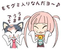 うまうま〜♪